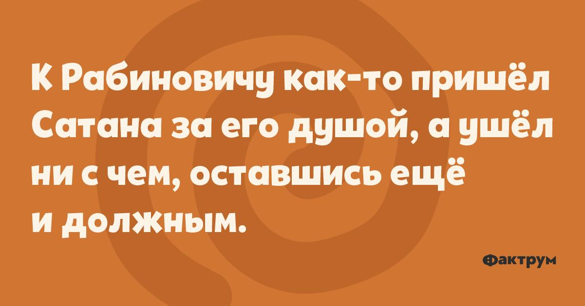 Лучшие анекдоты про Рабиновича