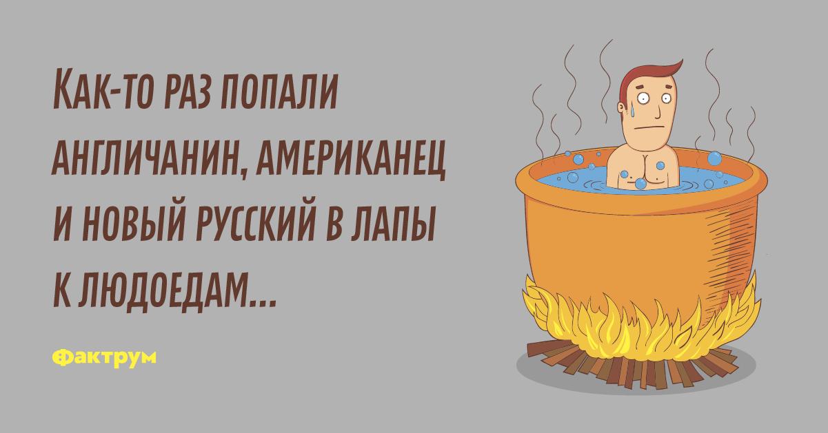 Анекдот про то, как новый русский влапы людоедам попал