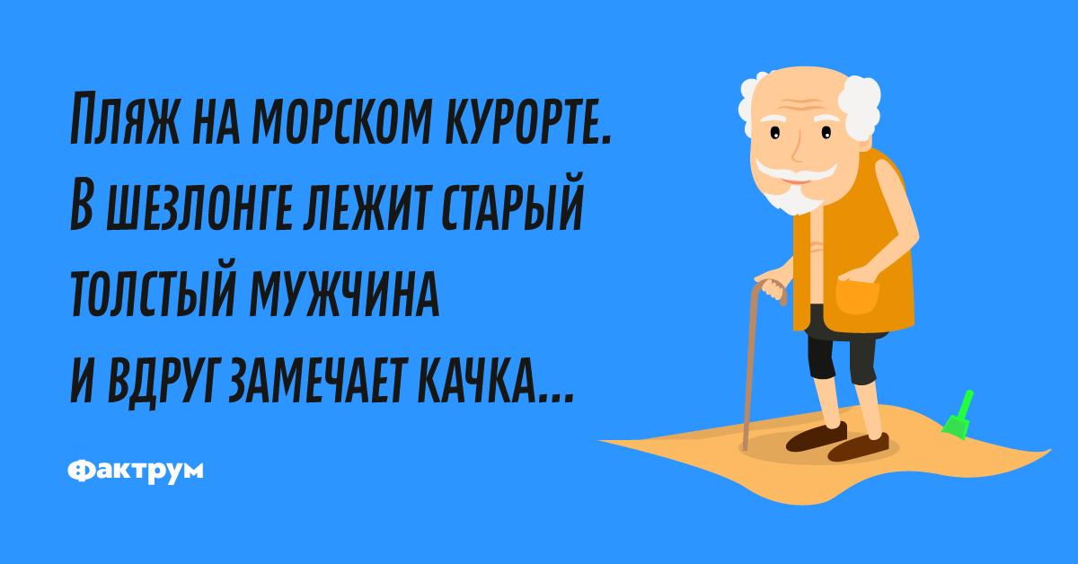 Анекдот про толстенького старичка, уделавшего молодого качка