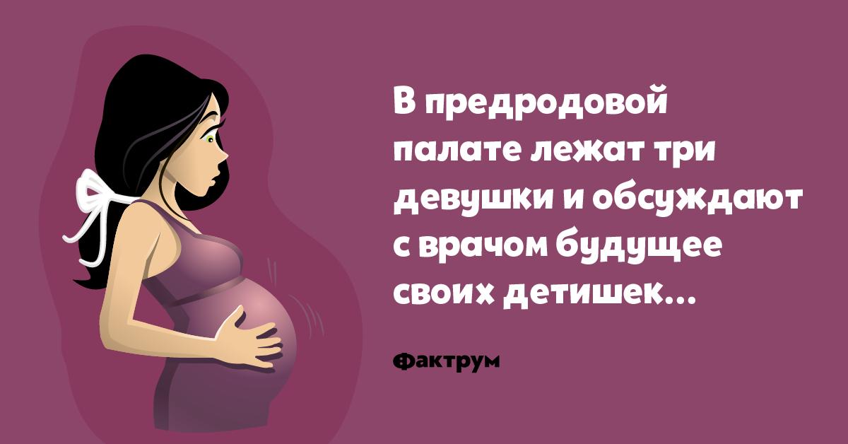 Анекдот отрёх беременных девушках иихпланах насвоих детей