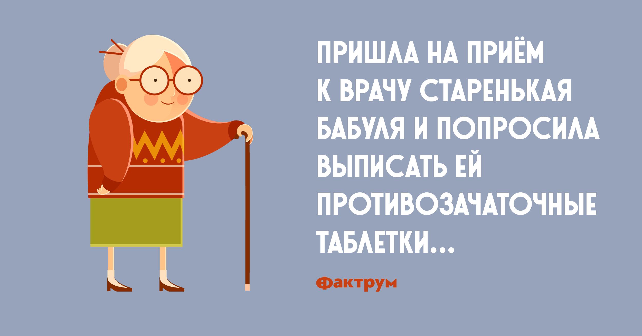 Анекдот о бабуле, попросившей врача выписать ей таблетки