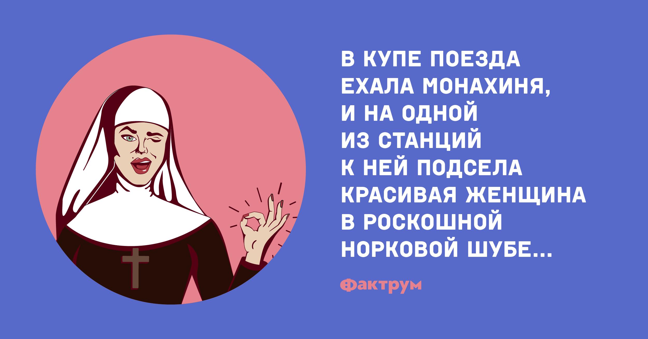 Анекдот о монахине, узнавшей цену дорогих вещей своей попутчицы