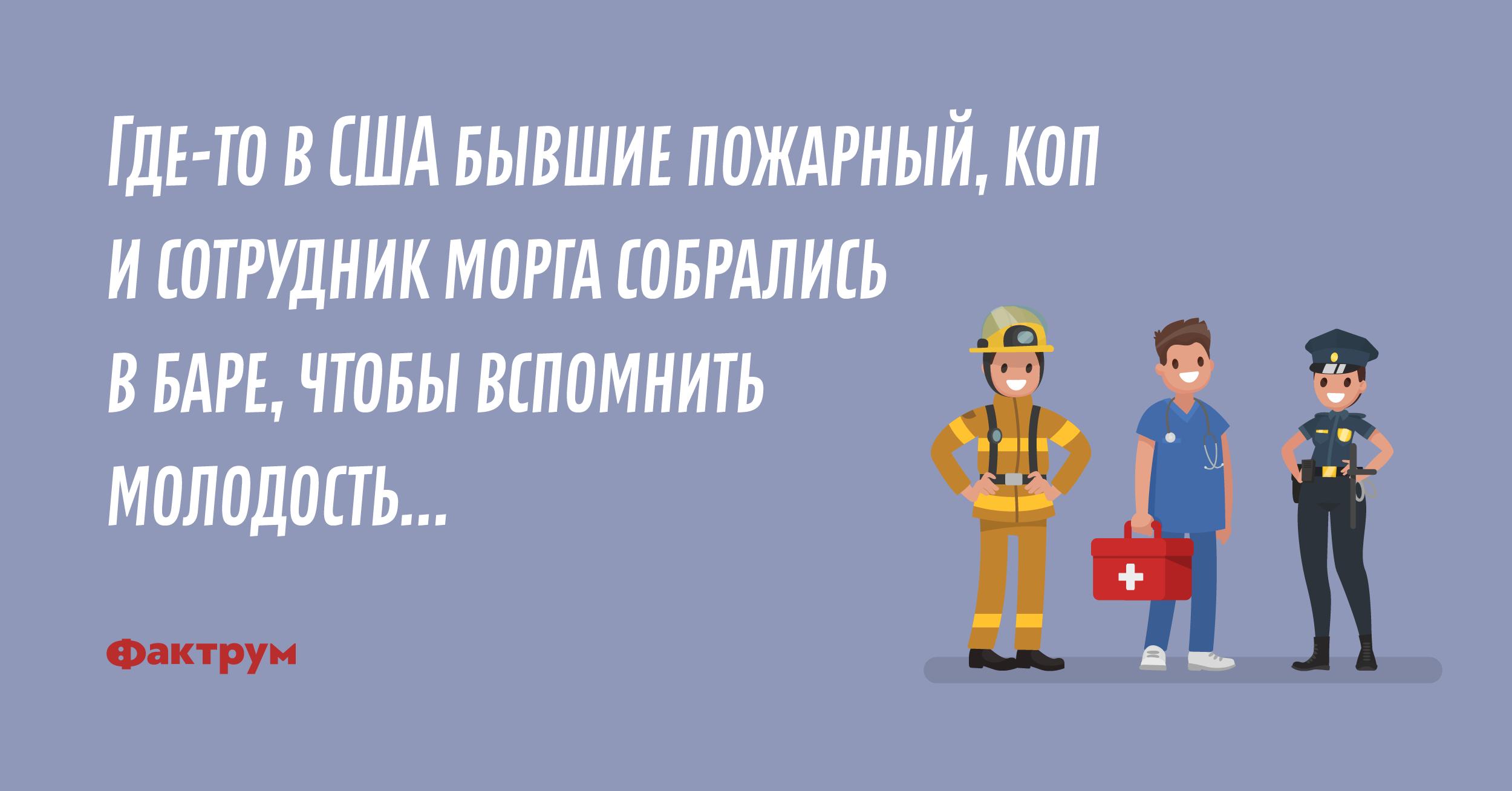 Анекдот овоспоминаниях бывшего пожарного, копа иработника морга