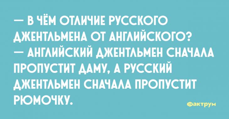 Шутка про отличия русского джентльмена от английского