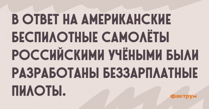 Шутка про русских учёных.