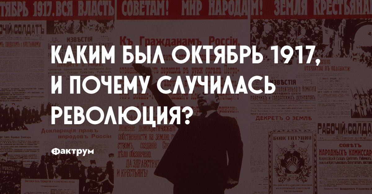 Каким был октябрь 1917, ипочему случилась революция?