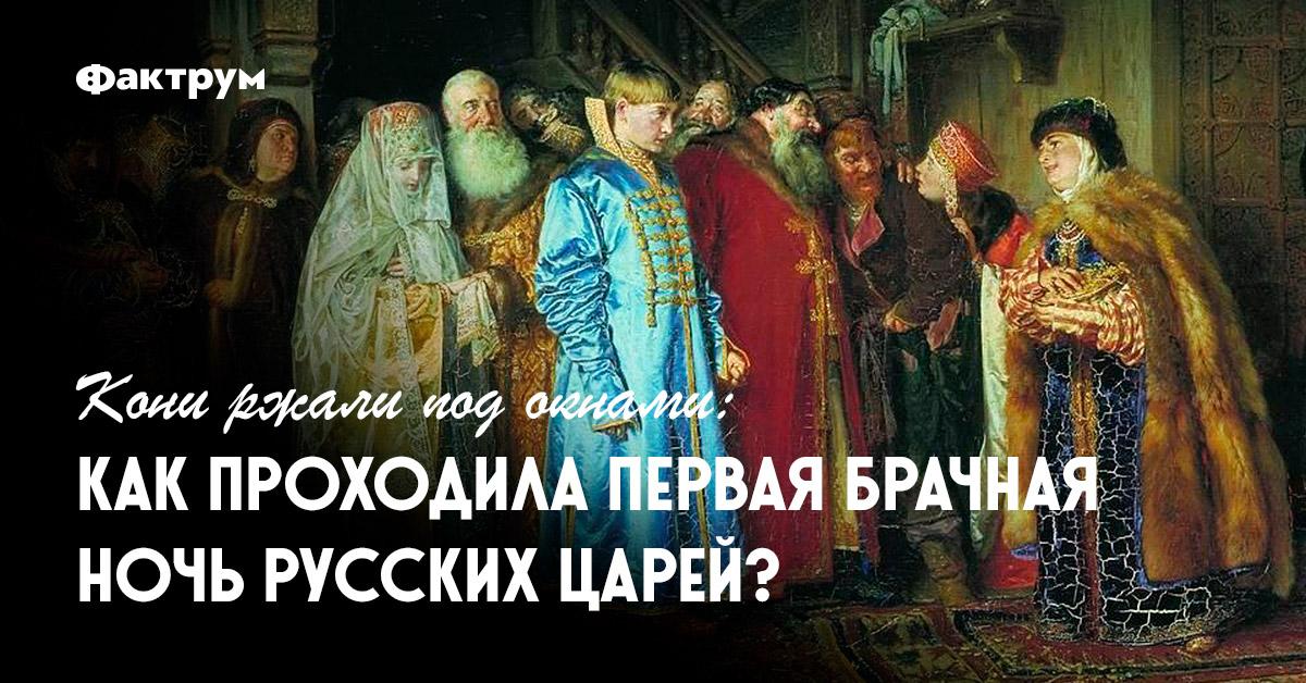 Как проходила первая брачная ночь русских царей