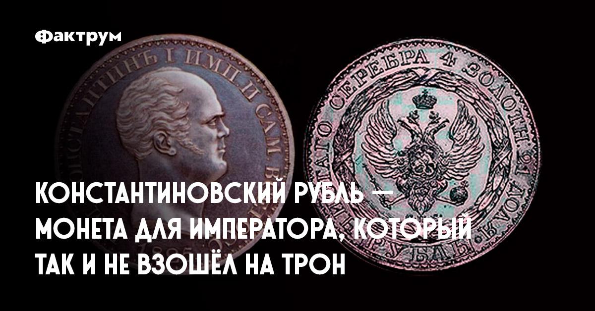 Константиновский рубль— монета для императора, который так иневзошёл натрон
