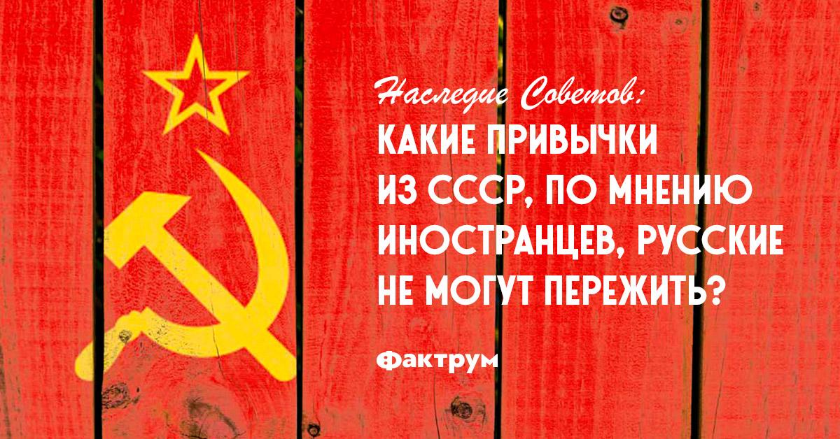 Какие привычки изСССР, помнению иностранцев, русские немогут пережить?