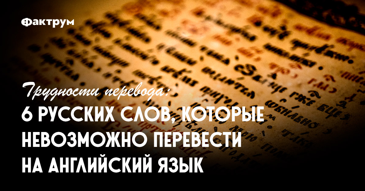 6русских слов, которые невозможно перевести наанглийский язык