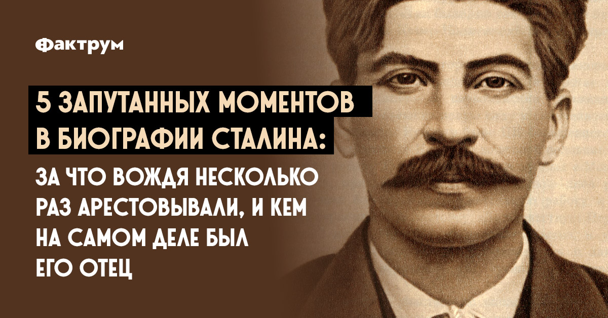 5 запутанных моментов вбиографии Сталина: зачтовождя несколько разарестовывали, икем насамом деле был его отец