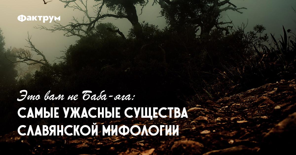 Это вам неБаба-яга: самые ужасные существа славянской мифологии