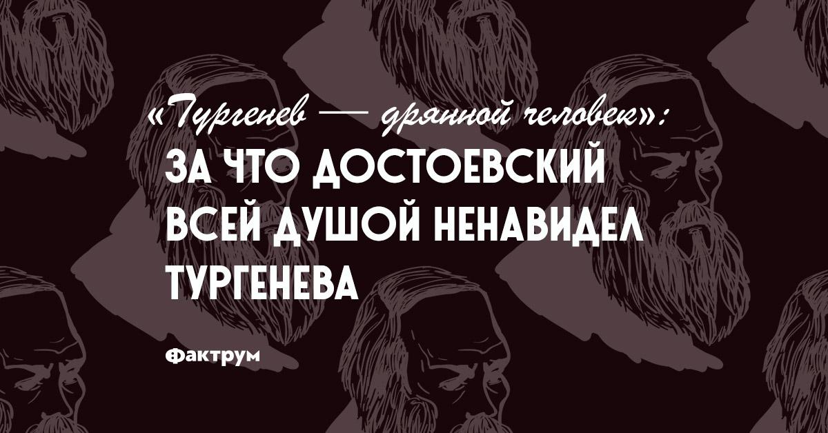 «Тургенев — дрянной человек»: зачто Достоевский всей душой ненавидел Тургенева