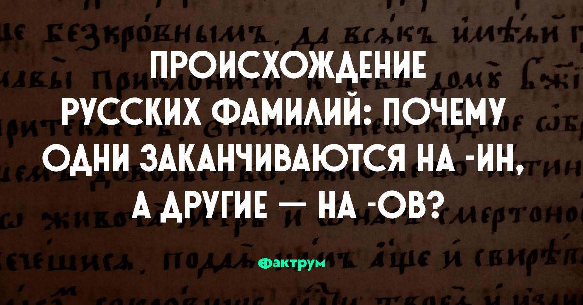 Происхождение русских фамилий: почему одни заканчиваются на-ин, адругие— на-ов?