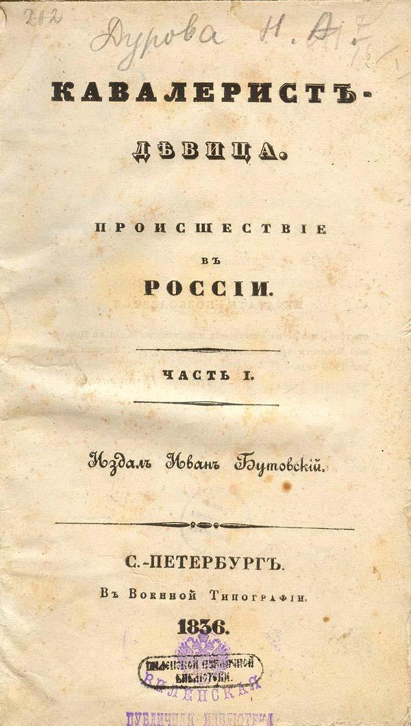Прижизненное издание записок Надежды Дуровой