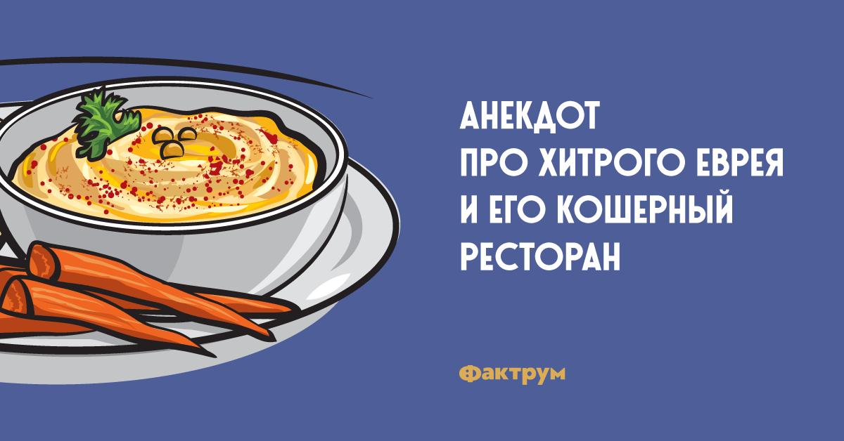 Кошерный ресторан