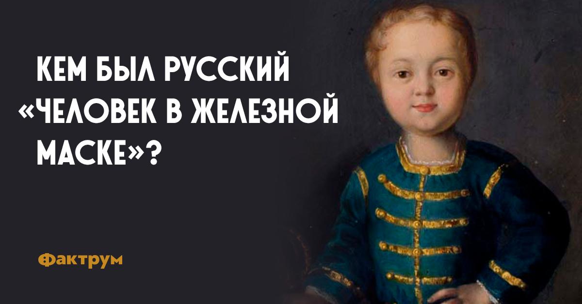 Кем был русский «Человек в железной маске»?