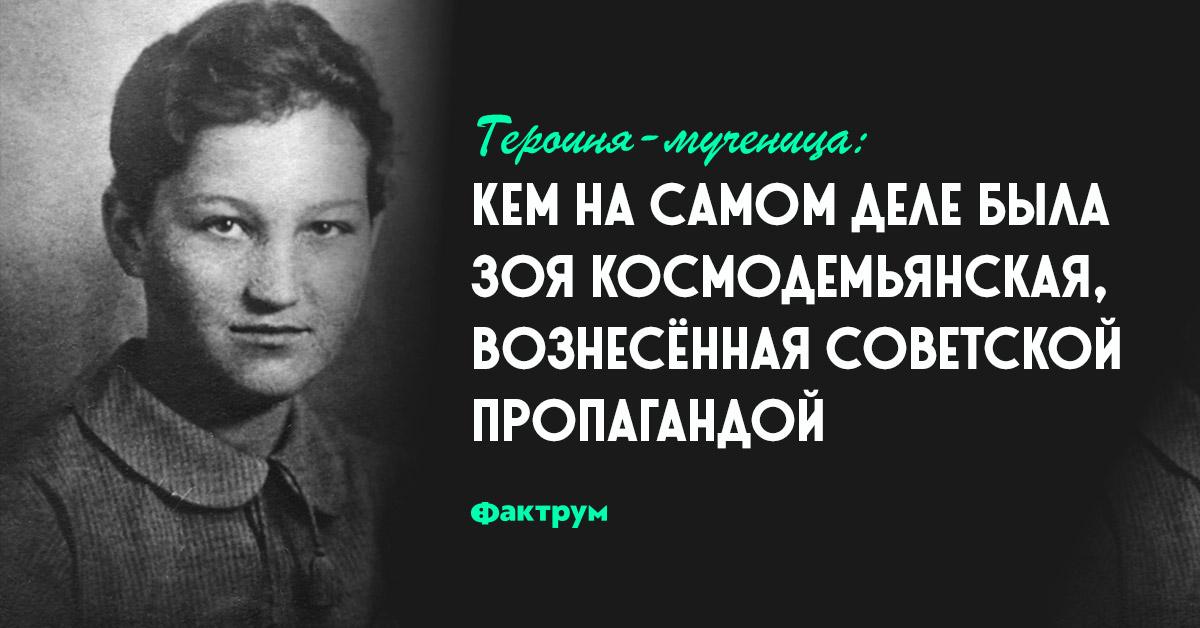Героиня-мученица: кемнасамом деле была ЗояКосмодемьянская, вознесённая советской пропагандой