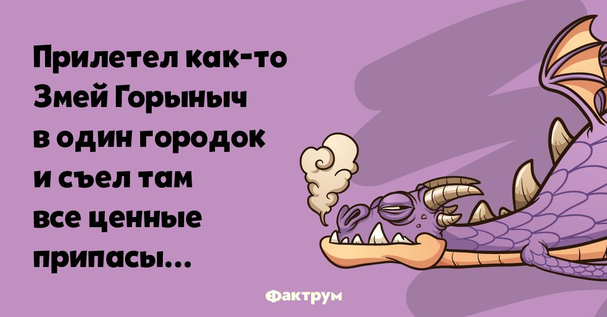 Анекдот прото,какИлья Муромец соЗмеем Горынычем справился