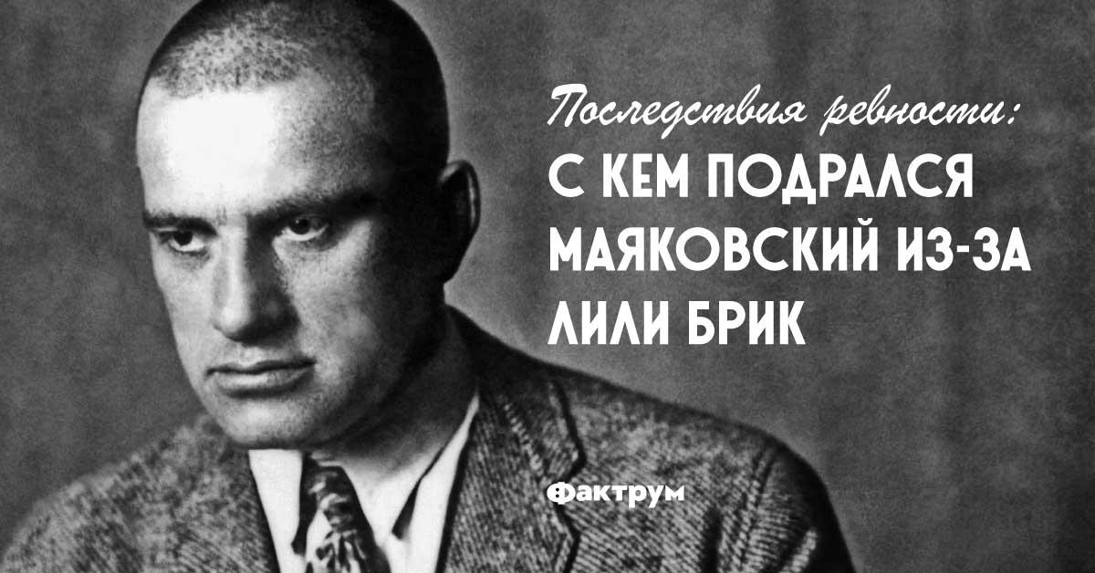 Последствия ревности: скем подрался Маяковский из-заЛили Брик