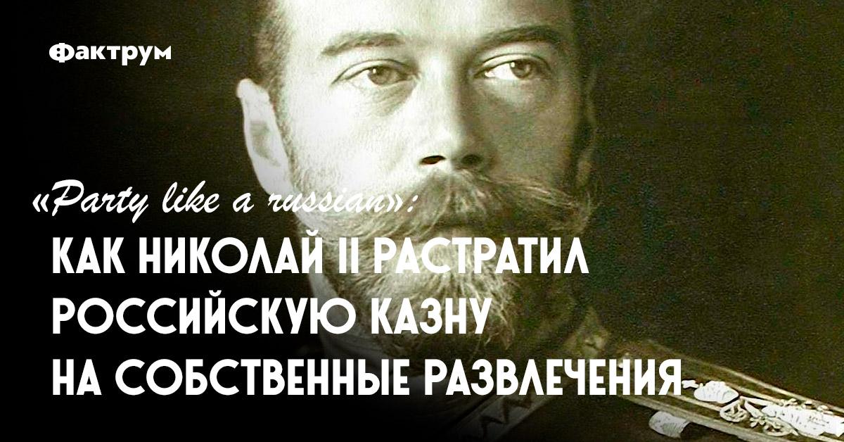 КакНиколайII растратил российскую казну насобственные развлечения