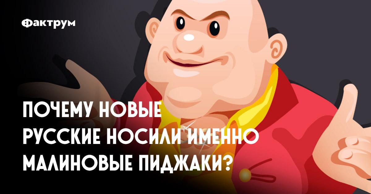 Почему новые русские носили именно малиновые пиджаки?