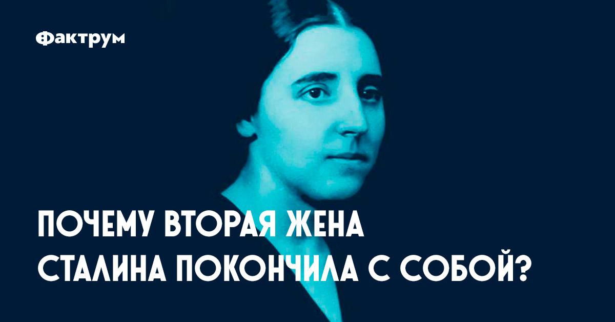 Почему вторая жена Сталина покончила с собой?
