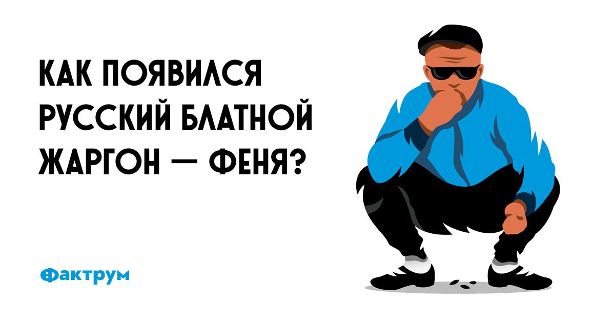 Как появился русский блатной жаргон— феня?