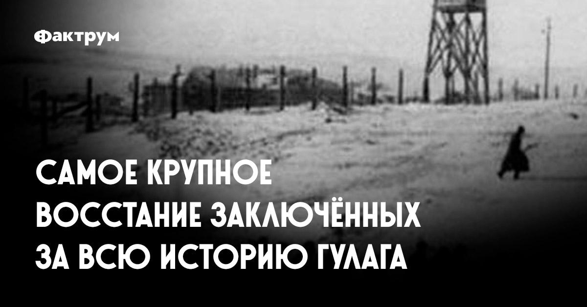 Самое крупное восстание заключённых завсюисториюГУЛАГа