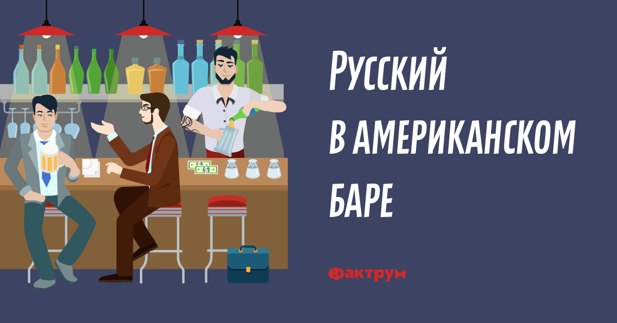 Русский в американском баре