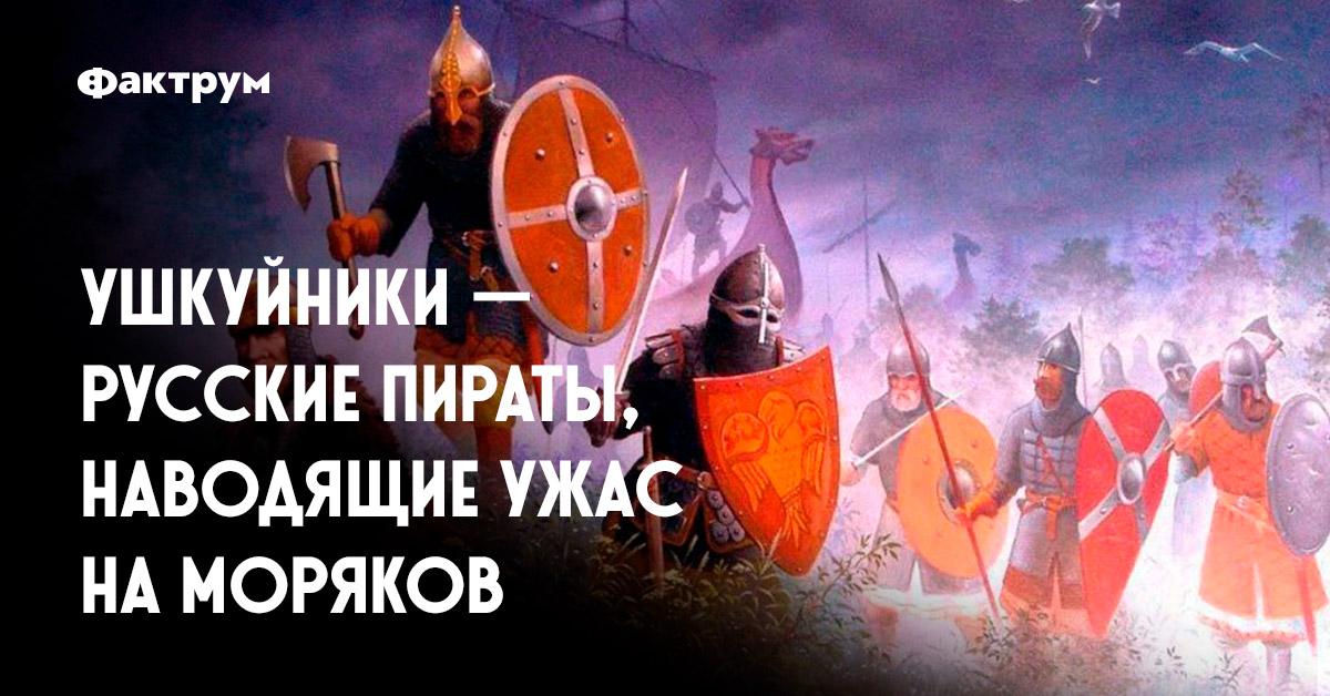 Ушкуйники— русские пираты, наводящие ужас наморяков
