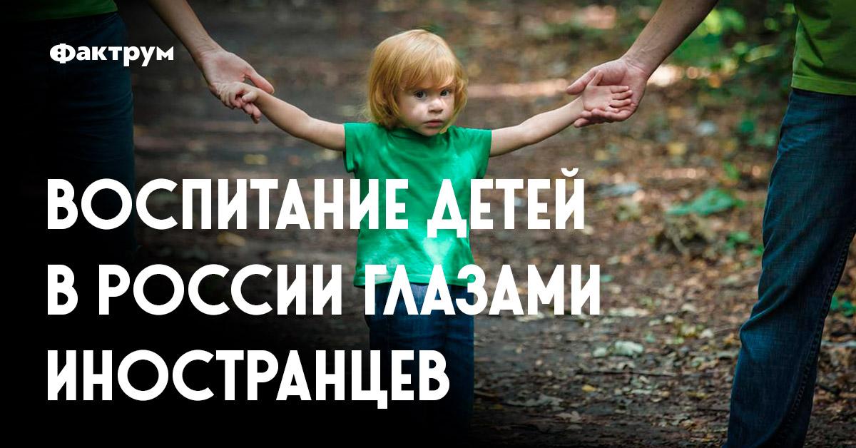 Воспитание детей вРоссии глазами иностранцев
