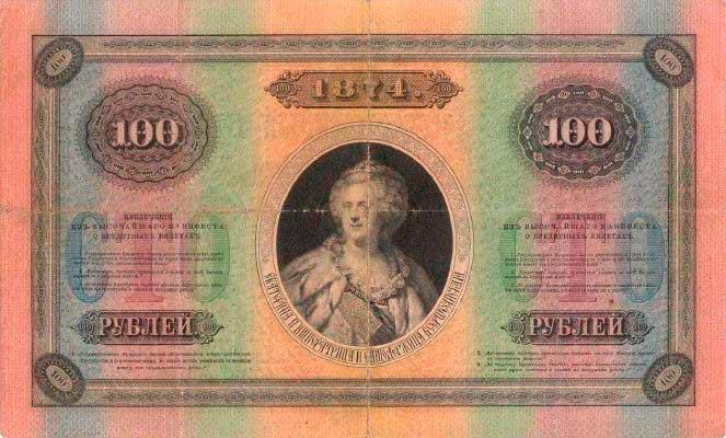 Купюра 100 рублей сизображением ЕкатериныII