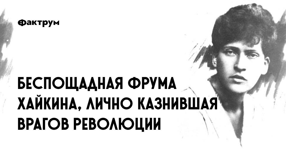 Беспощадная Фрума Хайкина, лично казнившая врагов революции