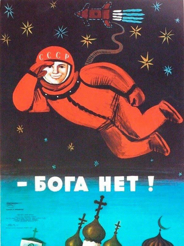 Советский антирелигиозный плакат «Взгляд из космоса».