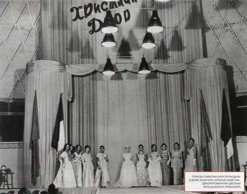 Показ «Диор» вМоскве 1959 г.
