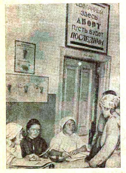 Абортная комиссия в СССР