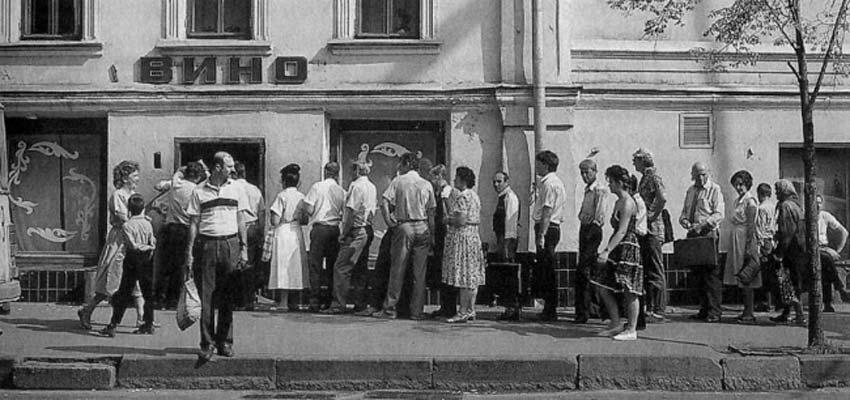 Очередь за алкоголем в СССР