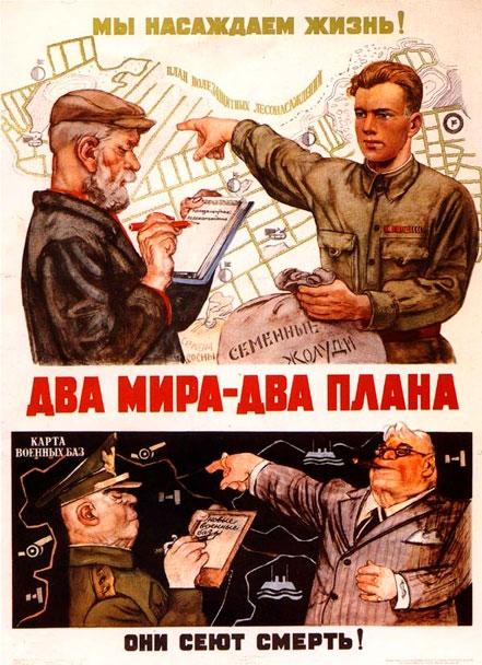 Пропагандистская листовка СССР против США