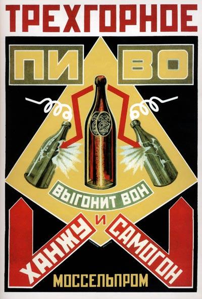 Советский рекламный плакат про пиво