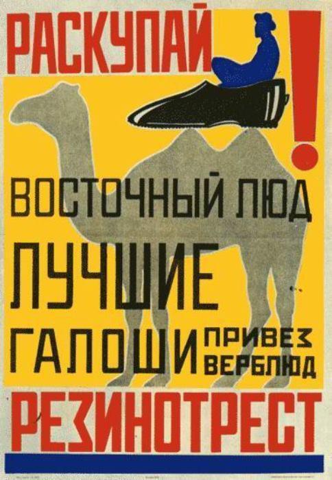 Реклама Резинотреста