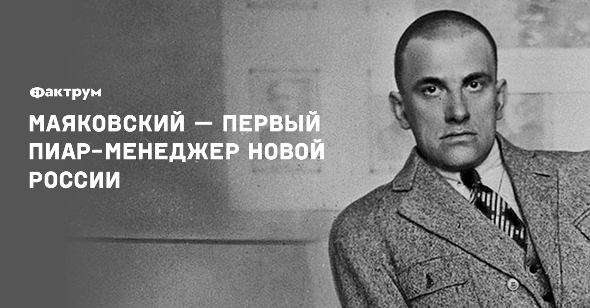 Маяковский — первый пиар-менеджер новой России