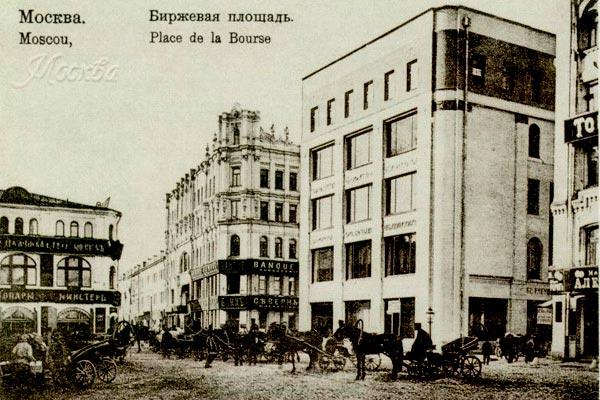 Биржевая площадь вМоскве