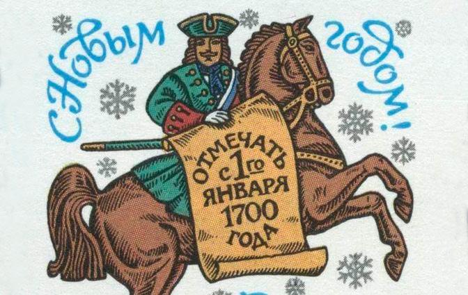 Зачем Пётр Iперенёс Новый год на1 января?