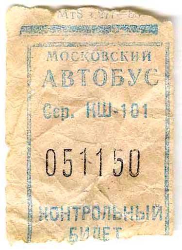 Проездной билет в СССР