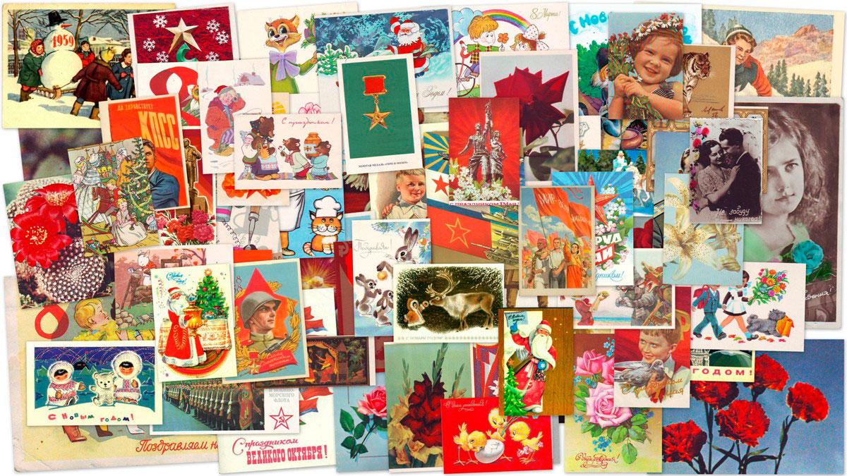 Коллекция советских открыток