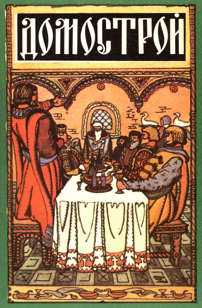 Книга «Домострой» 16 век