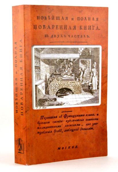 Книга «Новейшая иполная поваренная книга». XVIIIвек.