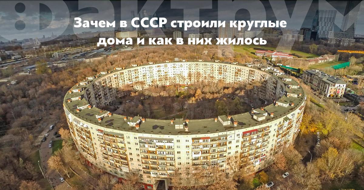 Зачем вСССР строили круглые дома икак вних жилось