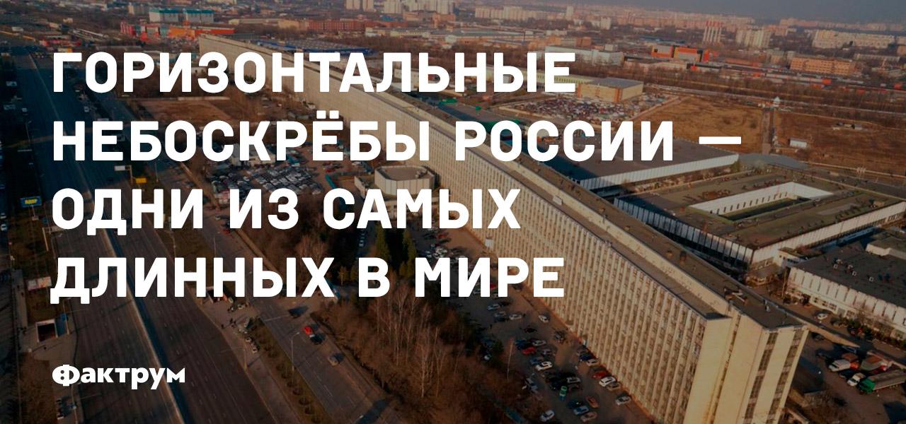 Горизонтальные небоскрёбы России — одни изсамых длинных вмире
